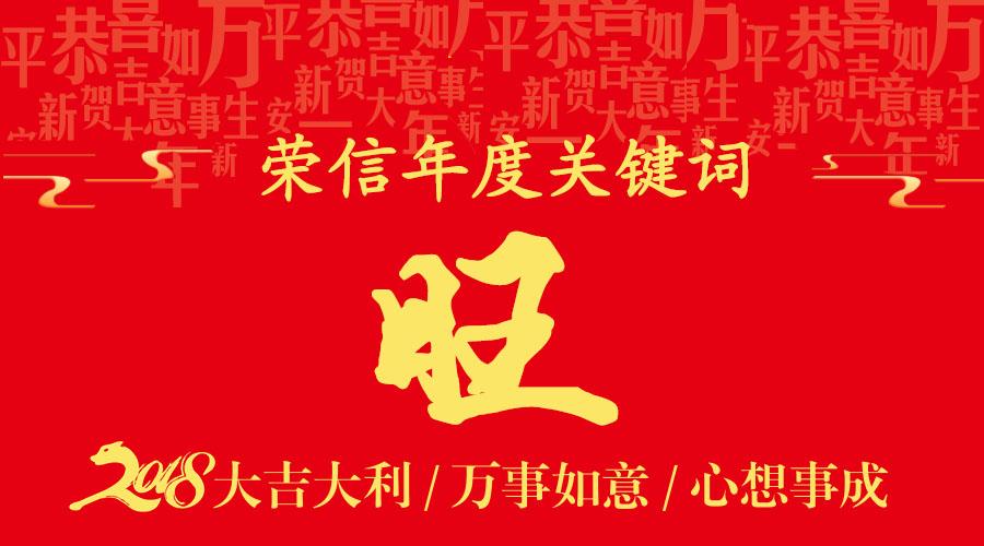 """荣信2017年度关键词""""旺"""""""