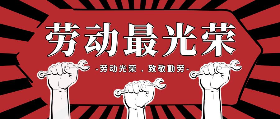 荣信祝大家劳动节快乐