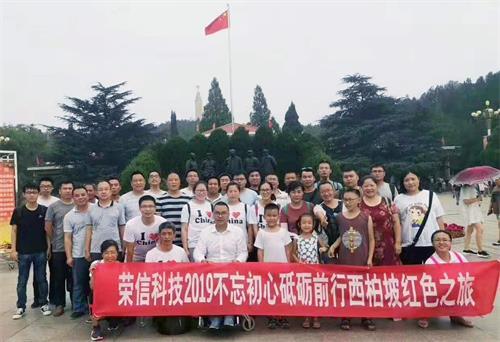 荣信科技2019不忘初心砥砺前行西柏坡红色之旅