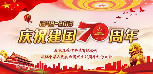 庆祝新中国成立70周年—石家庄荣信科技有限公司党支部座谈会并集体观看烈士纪念日向人民英雄敬献花篮仪式
