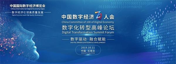聚焦2019中国国际数字经济博览会