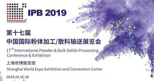 石家庄荣信科技邀您参加第十七届中国国际粉体加工/散料输送展览会